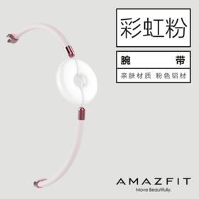 AMAZFIT 智能手环配件 彩虹腕带粉色