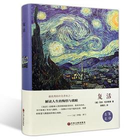 复活 列夫托尔斯泰 世界经典名著长篇 小说