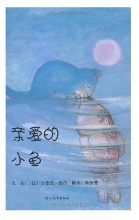 亲爱的小鱼——猫和鱼的友情,孩子能懂