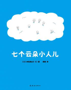 """蒲蒲兰绘本馆官方微店:七个云朵小人儿——为什么天上会打雷、下雨、出彩虹、飘雪花?给""""为什么""""小孩儿一个童趣十足的答案吧"""