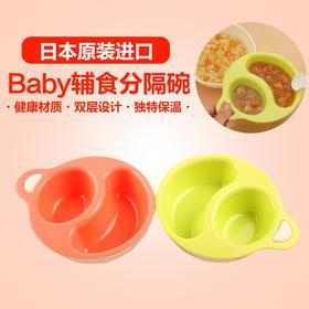 【沐沐良品】锦化成 迪士尼辅食碗 粉色 绿色