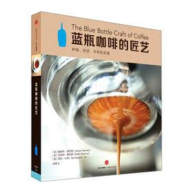 【咖啡专题】《蓝瓶咖啡的匠艺》  詹姆斯·费里曼 , 凯特琳·费里曼 , 塔拉·杜根