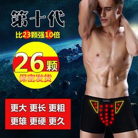 第十代英国卫裤26颗磁 男性保健用品延时增大增粗内裤