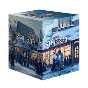 哈利波特全集(十五周年纪念版全套1-7册)J.K.罗琳著 含哈利·波特 与魔法石 6-12岁外国儿童文学幻想小说
