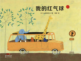 """蒲蒲兰绘本馆官方微店:我的红气球——用童话的方式讲述的""""塞翁失马"""",简单的故事传递""""得与失"""""""