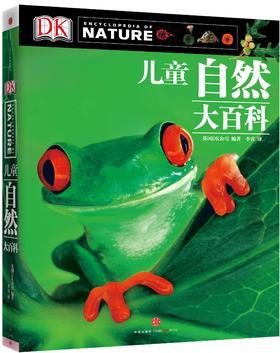 DK儿童自然大百科(5-18岁)