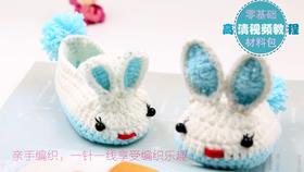 新款卡通兔子宝宝毛线鞋手工编织婴儿兔子鞋小辛娜娜编织材料包