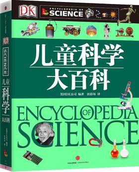 DK儿童科学大百科(5-18岁)