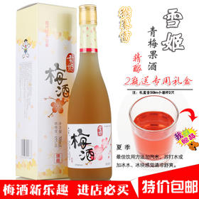【乡土香甜】包邮!日式梅酒雪姬梅酒日本梅子清酒500mll