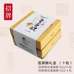 蛋黄酥礼盒(十粒)