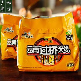 【产地寻味】云南特产马老表过桥米线 清真方便面泡面4口味混装400克*2