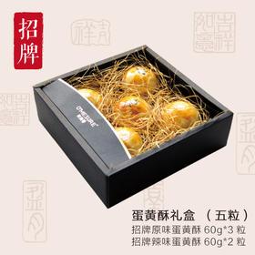 蛋黄酥礼盒(五粒)