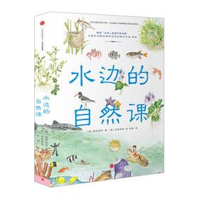 水边的自然课(套装共4册)