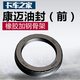 康迈前油封-10080109