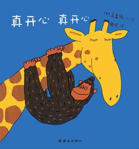 蒲蒲兰绘本馆官方微店:真开心 真开心——宝宝的交友启蒙绘本,和小动物们一起交朋友