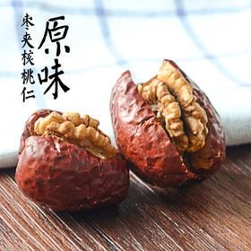 红枣夹核桃「原味 香酥软甜  补气养血 补肾乌发」