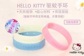 Hello Kitty 驱蚊手环付邮免费送 每日限量200个