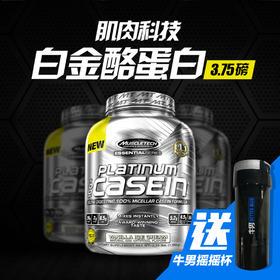 肌肉科技白金高纯度酪蛋白 3.75磅