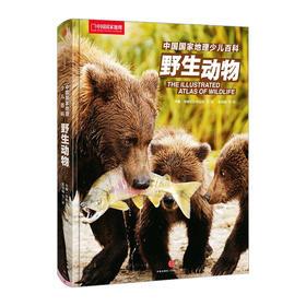 中国国家地理少儿百科系列:野生动物【7-12岁】