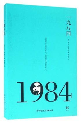 一九八四 书  (1984 ) (英)乔治 奥威尔|译者:苏福忠 中国友谊出版