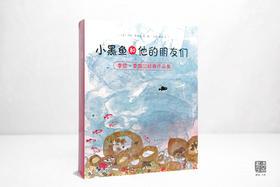 《小黑鱼和他的朋友们:李欧·李奥尼经典作品集》(共14本)