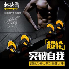 《明星代言》超轮六合一多功能健身器材 让你突破自我极限
