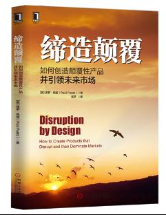 《缔造颠覆》如何创造颠覆性产品并引领未来市场(订全年杂志,免费赠新书)