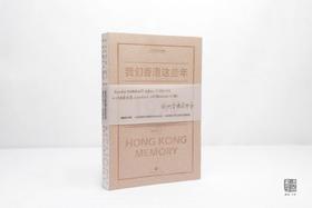 《我们香港这些年》