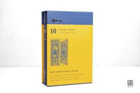 """10年连用 MIDORI人生日记——一本专属于你的""""历史上的今天""""(扉页海蓝色)"""