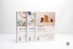 《松浦弥太郎:生活中的巧思与发现笔记》三部曲
