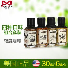 《男人装》编辑都在用:VIKINGVAPES海盗烟油 美国进口烟油(黑帆/酒歌/巨浪/鲸叉)