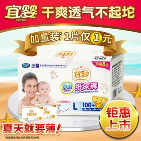 宜婴婴儿纸尿裤超薄透气新生儿宝宝尿不湿S/M/L/XL包邮L108片