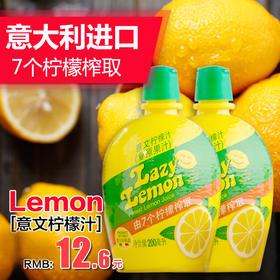 意文柠檬汁 烘焙浓缩复原果汁 意大利原装进口冲饮烘培原料200ml