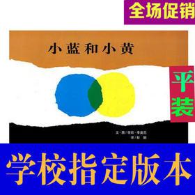 小蓝和小黄 图画书信谊绘本李欧·李奥尼经典之作3岁+正版童书