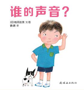 蒲蒲兰绘本馆官方微店:谁的声音——孩子喜欢的游戏!和孩子一起模仿动物的叫声,玩猜猜看吧