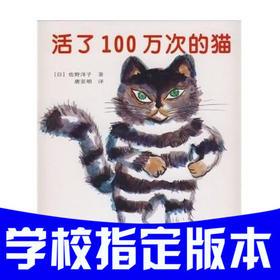 包邮 活了100万次的猫  绘本图书幼儿童书籍平装