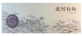 信谊出版社:北冥有鱼——北冥有鱼,其名为鲲。鲲之大,不知其几千里也