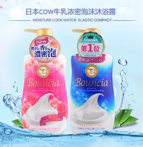 日本进口牛牌cow牛乳石碱牛奶沐浴露沐浴乳持久留香美白保湿/牛奶味/玫瑰味