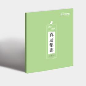【限时赠送】华图教育历年真题集锦(非卖品)