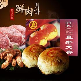 上海特产 真老大房高山松茸月饼60g*6个 魔都网红月饼告别线下排队 仅限上海地区购买
