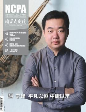 《国家大剧院》杂志2016年9月刊(包邮)
