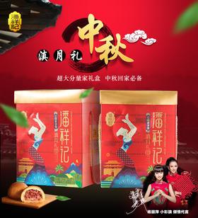 【经典云腿月饼】杨丽萍小彩旗代言潘祥记礼盒装
