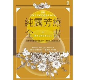 借书 | 純露芳療全書:涵養植物靈魂的能量之水,療癒身心的生命之泉