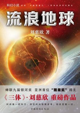 流浪地球 刘慈欣经典作品
