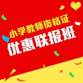 2017年小学教师资格证优惠联报(精讲班+题型详解+点睛班)