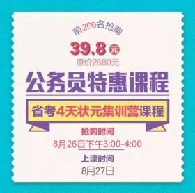 2016商丘《省考状元集训营》超值课程(4天面授)