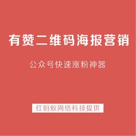 【有赞补贴:有赞二维码海报营销】公众号快速涨粉神器