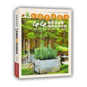和香草说说话-44种最家常香草自种自用手册