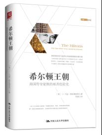 《希尔顿王朝》美国传奇家族的艰苦创业史(订全年杂志,免费赠新书)