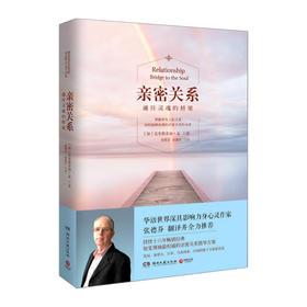 亲密关系 通往灵魂的桥梁   心灵作家张德芬翻译并全力推荐 婚恋与两性读物